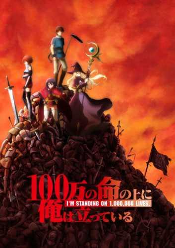 100-man-no-inochi-no-ue-ni-ore-wa-tatteiru-ตอนที่-1-12-ซับไทย