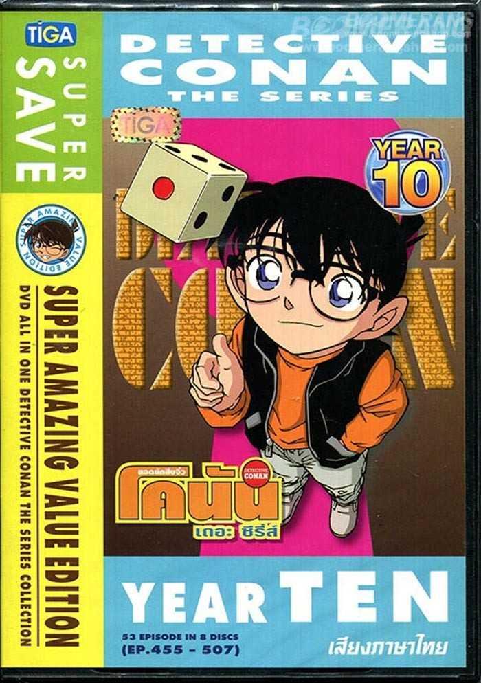 detective-conan-ยอดนักสืบจิ๋วโคนัน-ปี10-ตอนที่-455-507-พากย์ไทย