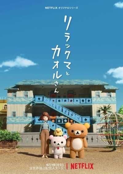 -netflix-rilakkuma-and-kaoru-รีลัคคุมะกับคาโอรุ-ตอนที่-1-13-ซับไทย