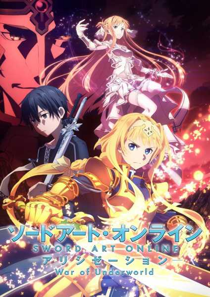 sword-art-online-alicization-war-of-underworld-ตอนที่-0-7-ซับไทย