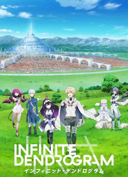 infinite-dendrogram-ตอนที่-1-13-ซับไทย