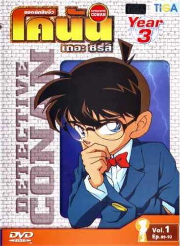 detective-conan-ยอดนักสืบจิ๋วโคนัน-ปี3-ตอนที่-89-141-พากย์ไทย
