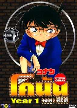 detective-conan-ยอดนักสืบจิ๋วโคนัน-ปี1-ตอนที่-1-44-พากย์ไทย