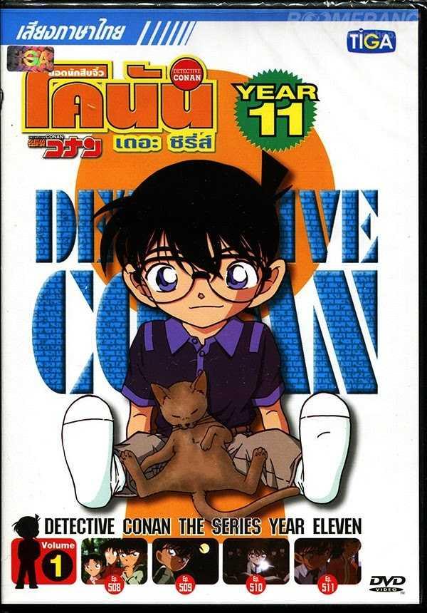 detective-conan-ยอดนักสืบจิ๋วโคนัน-ปี11-ตอนที่-508-561-พากย์ไทย