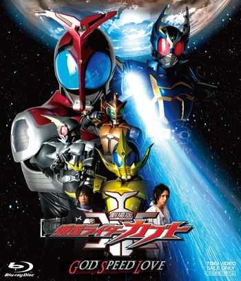 kamen-rider-kabuto-the-movie-god-speed-มาสค์ไรเดอร์-คาบูโตะ-เดอะมูฟวี่-ก็อด-สปีด-เลิฟ-พากย์ไทย