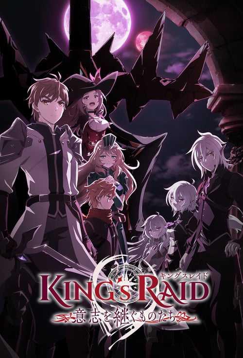 king-s-raid-ishi-wo-tsugumono-tachi-ตอนที่-1-15-ซับไทย