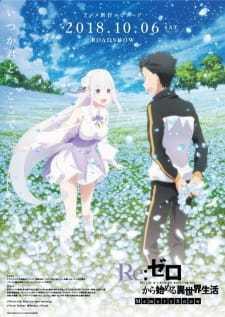 re-zero-kara-hajimeru-isekai-seikatsu-memory-snow-ova-ซับไทย