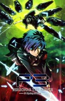 persona-3-the-movie-1-spring-of-birth-ซับไทย