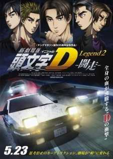 new-initial-d-movie-legend-2-racer-tousou-ซับไทย
