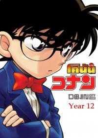 detective-conan-ยอดนักสืบจิ๋วโคนัน-ปี12-ตอนที่-562-613-พากย์ไทย