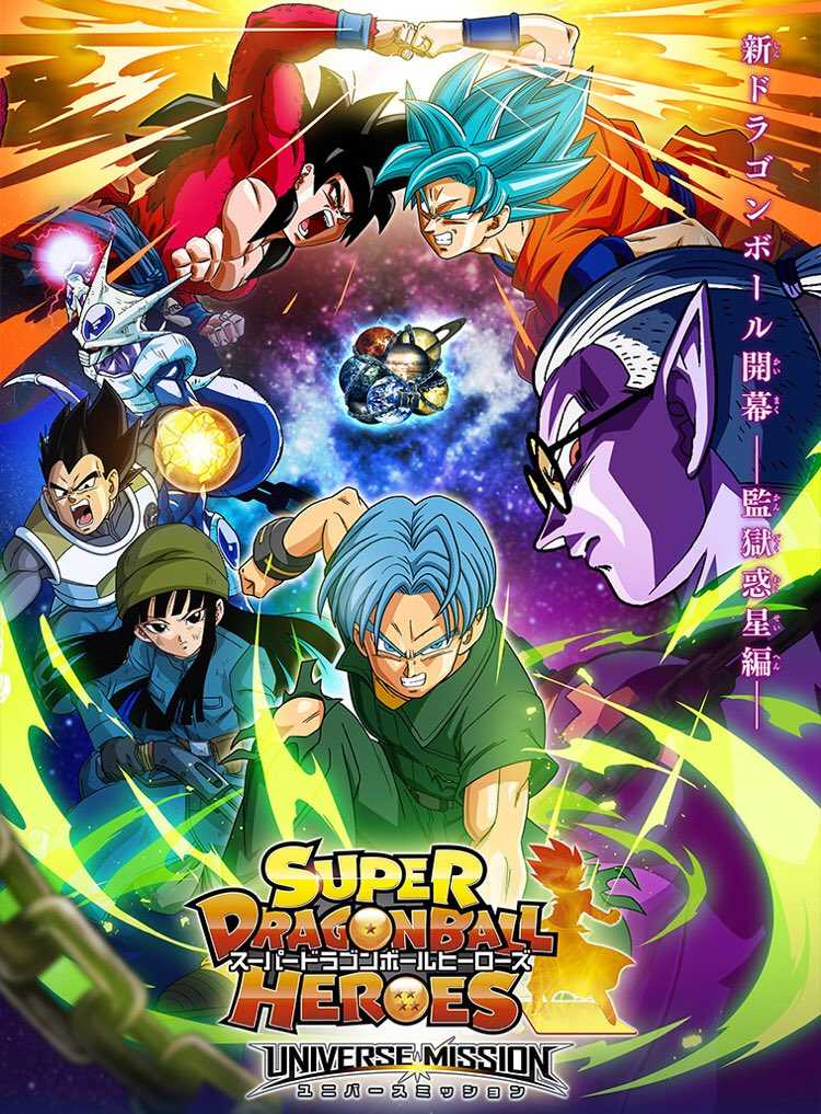super-dragon-ball-heroes-universe-mission-ตอนที่-1-18-ซับไทย