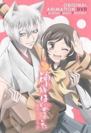 kamisama-hajimemashita-จิ้งจอกเย็นชากับสาวซ่าเทพจำเป็น-ova-ตอนที่-1-5-ซับไทย