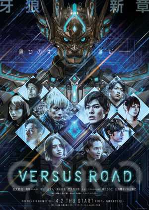 garo-versus-road-2020-ตอนที่-1-12-ซับไทย