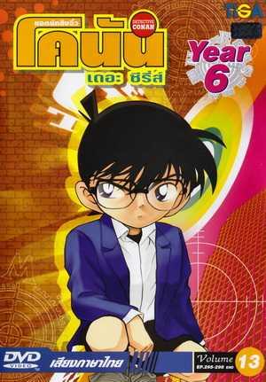 detective-conan-ยอดนักสืบจิ๋วโคนัน-ปี6-ตอนที่-247-298-พากย์ไทย