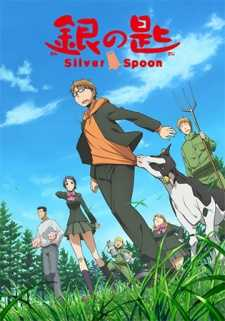 silver-spoon-ซิลเวอร์สปูน-ตอนที่-01-11-ซับไทย