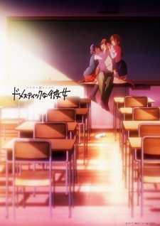 domestic-na-kanojo-บทเรียนรักเส้นทางหัวใจ-ตอนที่-01-12-ซับไทย