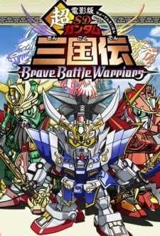 sd-gundam-sangokuden-brave-battle-warriors-สามก๊ก-ตอนที่-01-51-พากย์ไทย
