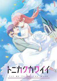 tonikaku-kawaii-จะยังไงภรรยาผมก็น่ารัก-ตอนที่-1-12-ซับไทย