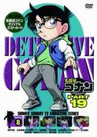 detective-conan-ยอดนักสืบจิ๋วโคนัน-ปี19-ตอนที่-926-981-ซับไทย