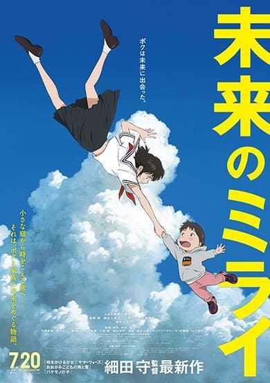 mirai-no-mirai-มิไร-มหัศจรรย์วันสองวัย-the-movie-ซับไทย