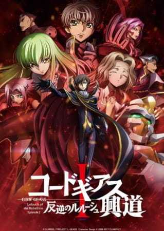 code-geass-hangyaku-no-lelouch-i-koudou-themovie-ซับไทย
