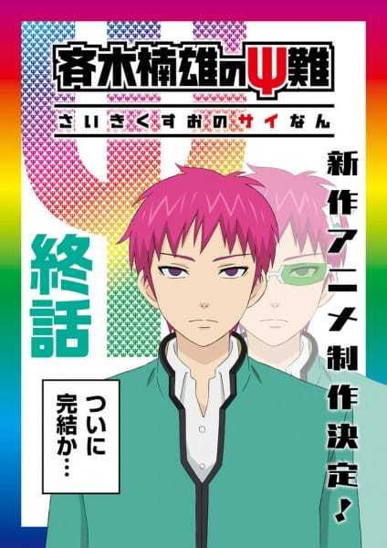 saiki-kusuo-no-psi-nan-kanketsu-hen-ไซคิหนุ่มพลังจิตอลเวง-ภาค3-ตอนที่-1-2-ซับไทย