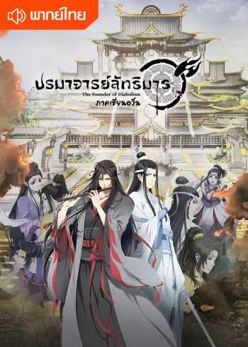 grandmaster-of-demonic-cultivation-ss2-ปรมาจารย์ลัทธิมาร-ภาคเซี่ยนอวิ๋น-ตอนที่-1-4-พากย์ไทย