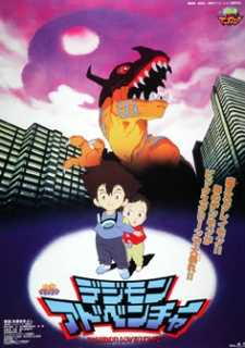 digimon-adventure-movie-1-7-พากย์ไทย