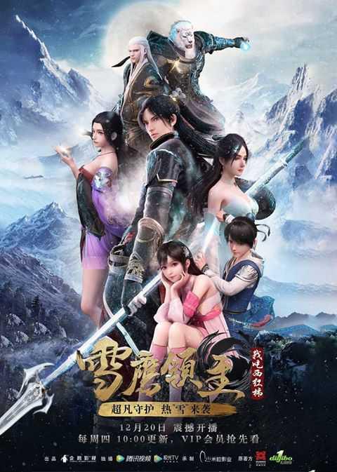 xue-ying-ling-zhu-จ้าวแห่งดินแดนเสวี่ยอิง-ภาค1-ตอนที่-1-26-ซับไทย
