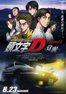 new-initial-d-movie-legend-1-awakening-kakusei-ซับไทย