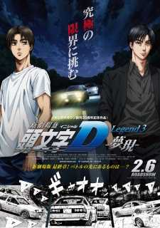 new-initial-d-movie-legend-3-dream-mugen-ซับไทย