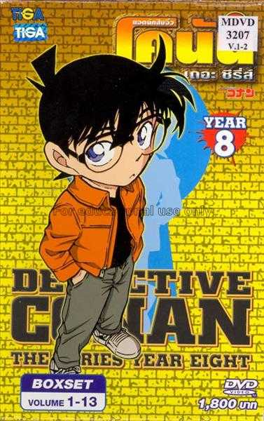 detective-conan-ยอดนักสืบจิ๋วโคนัน-ปี8-ตอนที่-350-401-พากย์ไทย