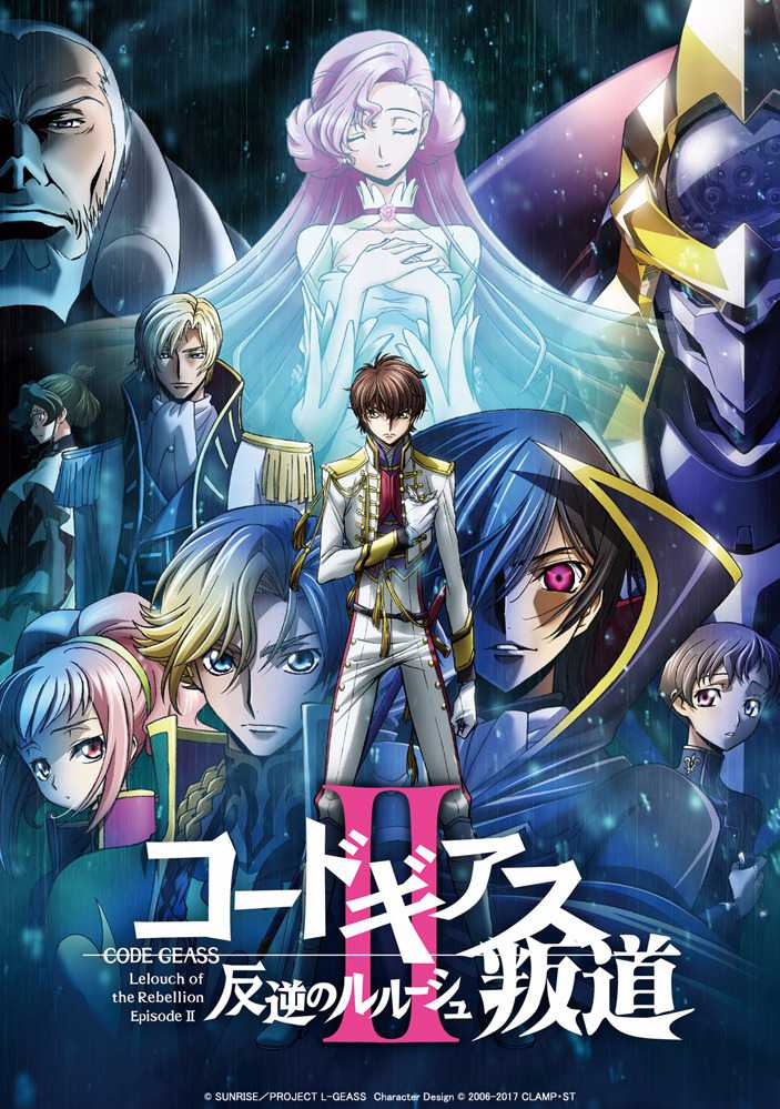 code-geass-hangyaku-no-lelouch-ii-handou-themovie-ซับไทย